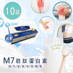 【M7】胜肽蛋白素 (10公克x25包/盒) 10盒