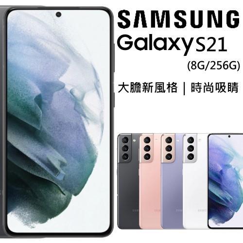 Samsung Galaxy S21 5G防水手機 (8G/256G)