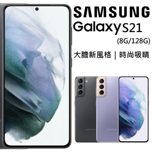 Samsung Galaxy S21 5G防水手機 (8G/128G)