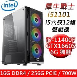 【技嘉平台】犀牛戰士i51101 GTX1660S遊戲機(i5-11400F/B560/16G/256G PCIE/GTX1660S 6G/700W)