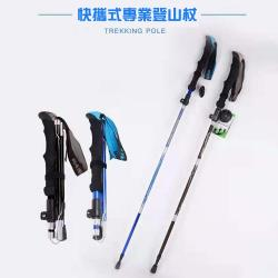 [SAMLIX山力士] 碳鋁合金登山杖-BT01