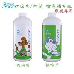 ODOUT臭味滾 寵物環境專用-除臭/抑菌 噴霧補充瓶-1L X 1罐