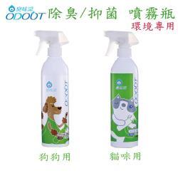 ODOUT臭味滾 寵物環境專用-除臭/抑菌 噴霧瓶-500ml X 1罐