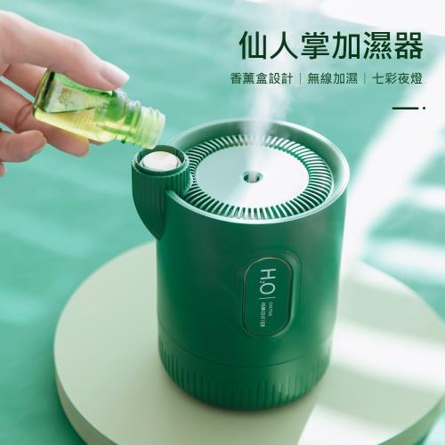 仙人掌加濕器/香薰機 無線加濕器 USB擴香夜燈 330ml