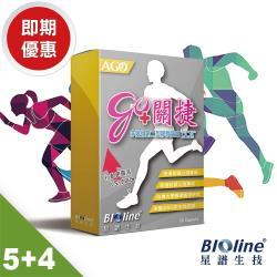 【即期品】BIOline星譜生技_Go關捷_UCII非變性二型膠原蛋白膠囊買5送4_(30顆/盒)x9