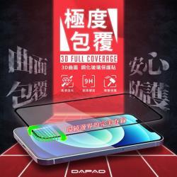 DAPAD  Apple iPhone 12 / iPhone 12 Pro ( 6.1吋 )   極度包覆( 3D曲面 )玻璃-黑色