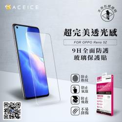 ACEICE   OPPO Reno5 Z 5G版 ( CPH2211 ) 6.43吋 - 透明玻璃( 非滿版 ) 保護貼