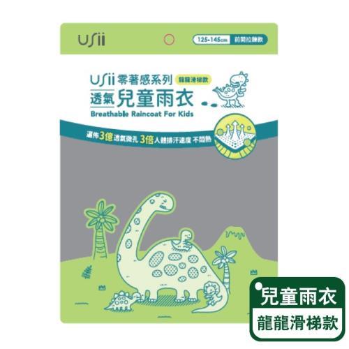 USii優系-零著感系列-透氣兒童雨衣-綠色龍龍滑梯款/