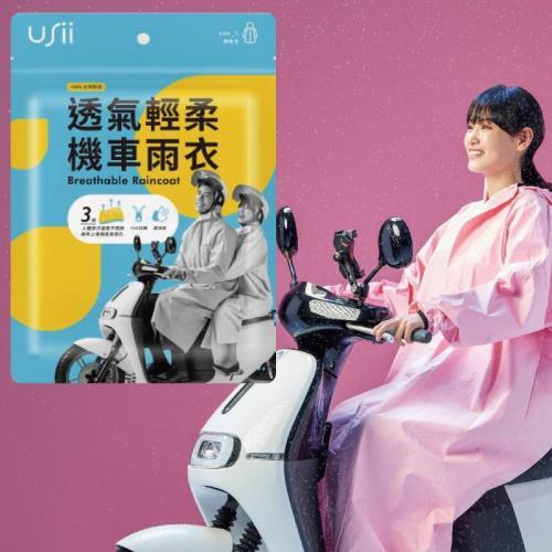 USii優系-透氣輕柔機車雨衣-粉色M款/