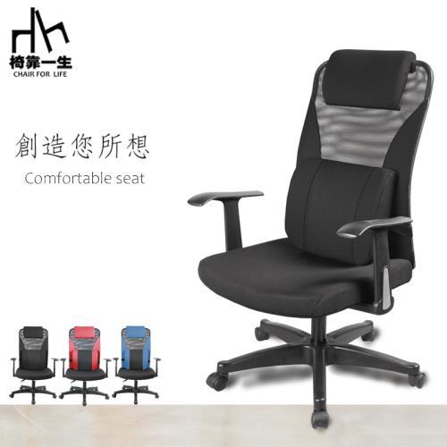 【好室家居】超經典高背升級乳膠激厚護腰椎電腦椅(辦公椅子/後仰可躺椅/人體工學椅/旋轉升降椅)