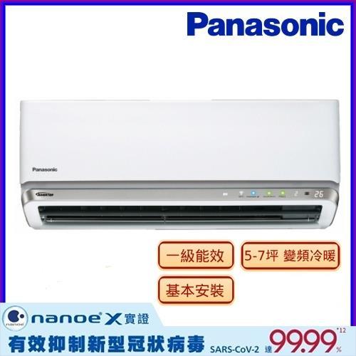 【抑制病毒達99.99%】Panasonic國際牌 5-7坪RX頂級旗艦系列變頻冷暖分離式冷氣 CS-RX40GA2/CU-RX40GHA2(G)