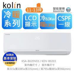 【Kolin 歌林】11-13坪一級能效變頻冷暖分離式冷氣 KDV-80203/KSA-802DV03(送基本安裝)