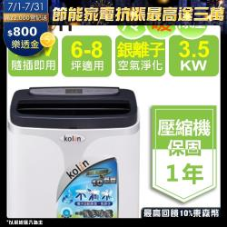 【Kolin 歌林】福利品 6-8坪冷暖清淨除濕移動式空調(冷暖系列 KD-301M05贈窗戶隔板)