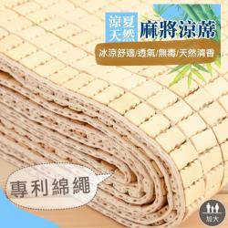 eyah 宜雅 沁涼棉織帶麻將蓆涼蓆 雙人加大6x6尺