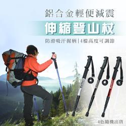 鋁合金輕便減震伸縮登山杖