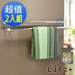 Life + 環保無痕魔力貼掛勾-雙桿毛巾架(2入組)