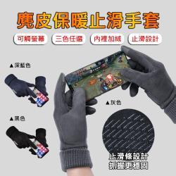 溫暖雙手 可觸屏麂皮保暖止滑手套(溫暖/舒適/珊瑚絨內裡)