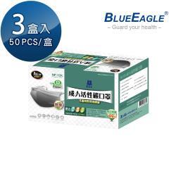 【藍鷹牌】台灣製 成人活性碳口罩 單片包裝 50片x3盒