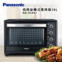 Panasonic國際牌38L烘烤旋轉式電烤箱NB-H3801-庫(Y)