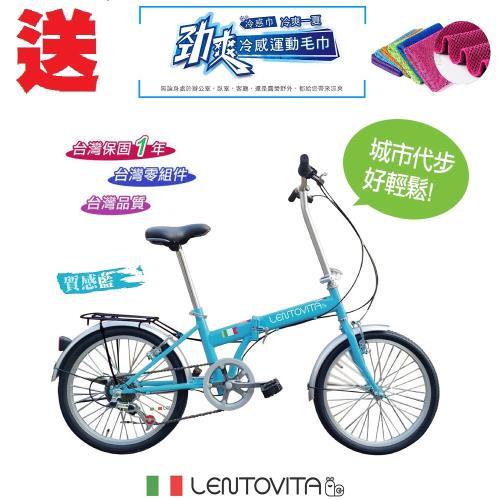 Lentovita-6段變速20吋鋁合金折疊車-隨機送2條冰涼巾