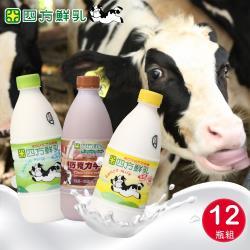 【四方鮮乳】乳品系列-全脂/低脂/巧克力調味乳(946ml/瓶-12瓶組)