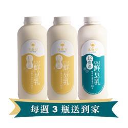 【沐甄豆】每週配送3瓶/每月 (單人享受) 鮮濃香豆乳(免運) 960 ml