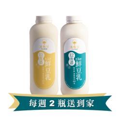 【沐甄豆】每週配送2瓶/每月 (單人享受) 鮮濃香豆乳(免運) 960 ml