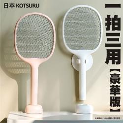 【日本KOTSURU】2合1電蚊拍+捕蚊燈 LED紫光 USB充電 立座+壁掛 二代豪華版