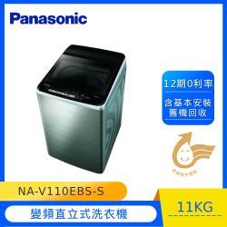 買就送餐具10件組★Panasonic國際牌11公斤超變頻直立式洗衣機(不鏽鋼)NA-V110EBS-S-庫(G)
