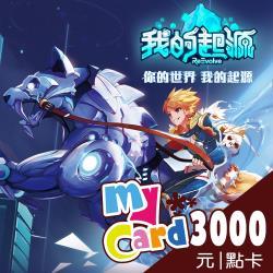 我的起源 MyCard 3000點 點數卡