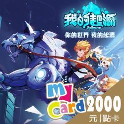 我的起源 MyCard 2000點 點數卡