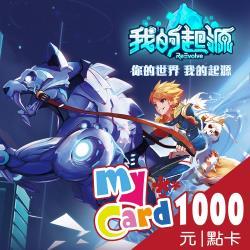 我的起源 MyCard 1000點 點數卡