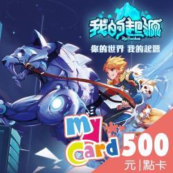 我的起源 MyCard 500點 點數卡