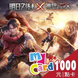 明日之後 MyCard 1000點 點數卡