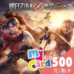 明日之後 MyCard 500點 點數卡