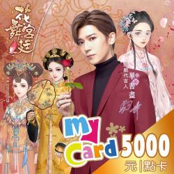 花舞宮廷 MyCard 5000點 點數卡