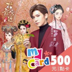 花舞宮廷 MyCard 500點 點數卡