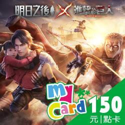 明日之後 MyCard 150點 點數卡