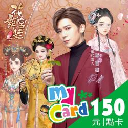 花舞宮廷  MyCard 150點 點數卡