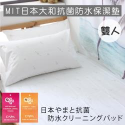 伊柔寢飾 MIT日本大和防螨抗菌防水保潔墊-雙人
