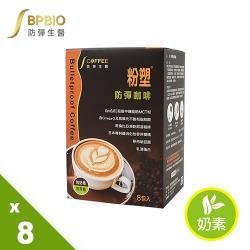 【防彈生醫】粉塑防彈咖啡8盒組(8包/盒)  (限定效期:2021.6.25)