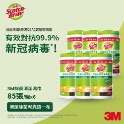 3M 百利家用除菌清潔濕巾- 85張入 X 6桶裝/箱購 共510張