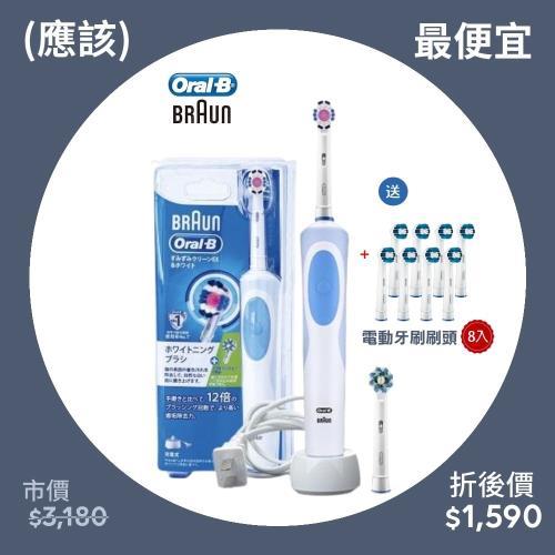 百靈歐樂B 高效潔白電動牙刷經典組
