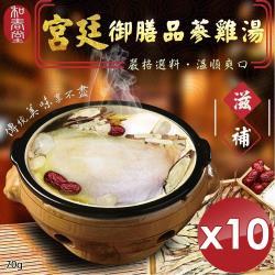 麗紳和春堂 宮廷御膳品蔘雞湯-10入組