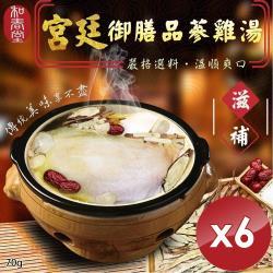 麗紳和春堂 宮廷御膳品蔘雞湯-6入組