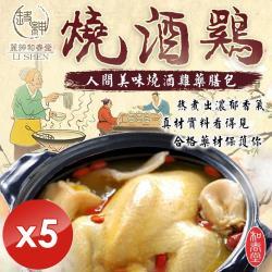 麗紳和春堂 燒酒雞/燒酒蝦料理包-5入組