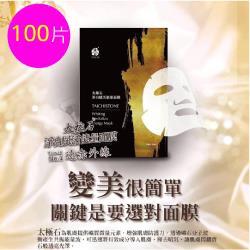 【太極石】淨白賦活能量面膜  4包組  共100片   25片/包