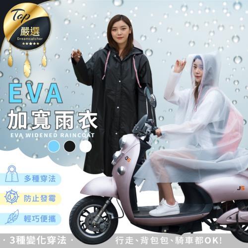 捕夢網-EVA加寬一件式連身雨衣