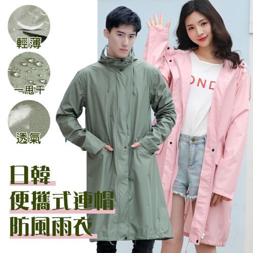 E-Life-日韓時尚便攜式連帽防風輕薄防潑水風雨衣/