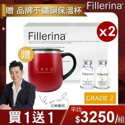 (買一送一) Fillerina 撫紋豐盈奇蹟組-輕熟組Grade 2 -共2盒